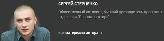 6209540_Sternenko_Sergei (540x135, 38Kb)