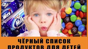 Chernii_spisok_prodyktov_dlya_detei