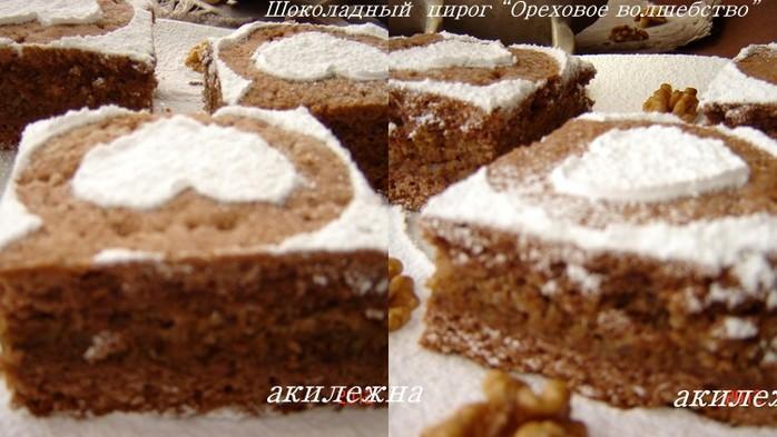 2835299_Shokoladnii_pirog_Orehovoe_volshebstvo1 (700x393, 77Kb)