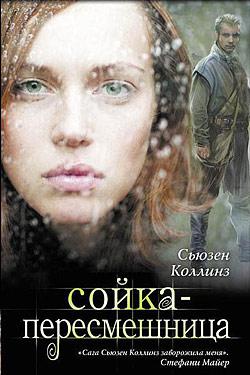 page-4834-kollinz-sojka (250x375, 34Kb)