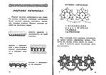 Превью Фриволите с бисером_0010 (700x491, 181Kb)