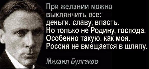 Булгаков (604x280, 114Kb)