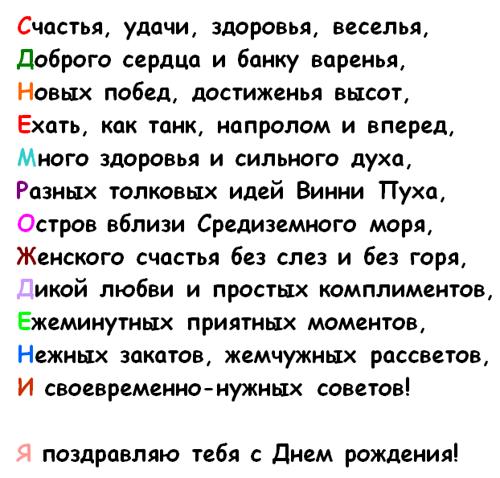 ДР 16 стихи (500x478, 126Kb)