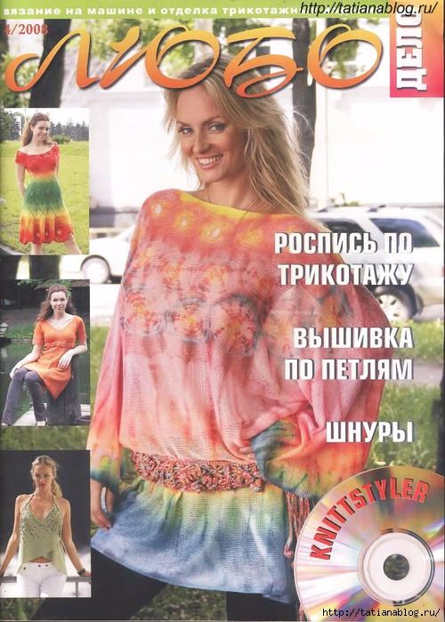 p0001 copy (500x700, 334Kb)