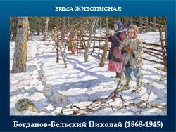 5107871_BogdanovBelskii_Nikolai_18681945 (250x188, 62Kb)