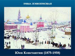 5107871_Uon_Konstantin_18751958 (250x188, 57Kb)