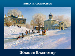 5107871_Jdanov_Vladimir (250x188, 61Kb)