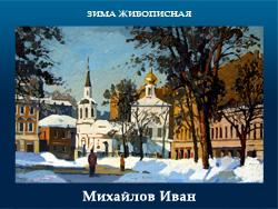5107871_Mihailov_Ivan (250x188, 106Kb)
