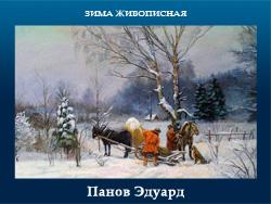 5107871_Panov_Edyard (250x188, 62Kb)