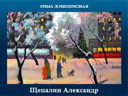 5107871_Shepalin_Aleksandr (250x188, 99Kb)