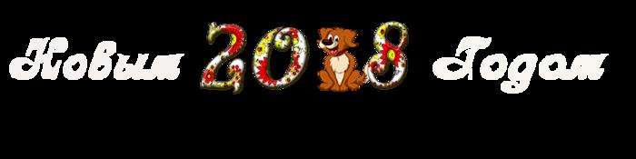 новым--годом-собачка (700x175, 50Kb)