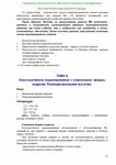 Превью 0053 (495x700, 184Kb)
