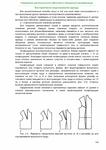 Превью 0118 (495x700, 247Kb)