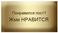 1827016_120753931_klavisha_nravitsya (200x114, 24Kb)