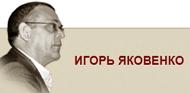 6209540_Yakovenko_Igor (190x93, 14Kb)