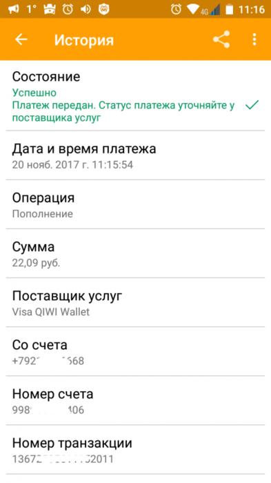 PayView System | Выплата 22,09 рублей./3324669_2209_ryblya (393x700, 118Kb)