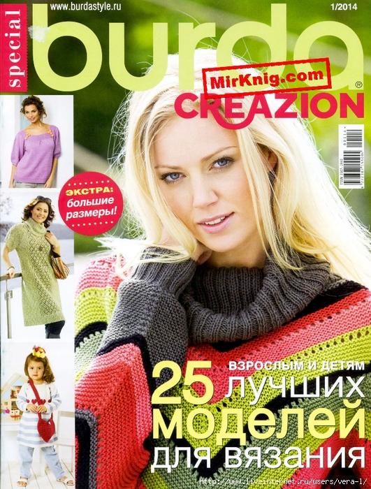 MirKnig.com_Burda Special. Creazion №1 2014_Страница_01 (531x700, 417Kb)
