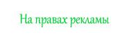 4403711_Bez_imeni4 (170x57, 14Kb)
