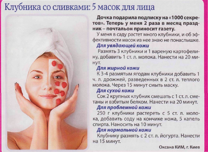 "alt=""Клубника со сливками: 5 масок для лица! ""/2835299_ (700x510, 504Kb)"