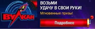 Кто более успешен в игре на игровых автоматах/2719143_casinovylkan (323x100, 13Kb)
