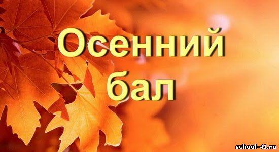 osenniybal_2 (650x400, 27Kb)