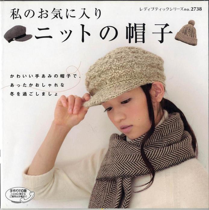 Вязание шапок японские журналы 91
