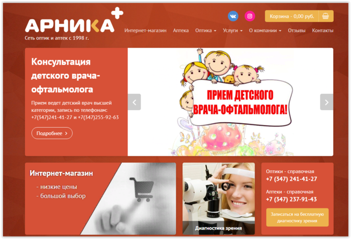 Салон оптики Арника/3925073_Screen_Shot_110117_at_04_50_PM_001 (700x477, 333Kb)