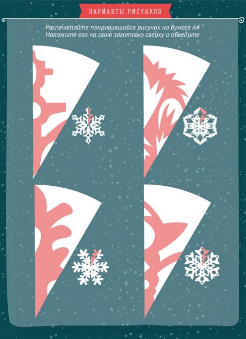 бумажные снежинки 2 (507x700, 291Kb)