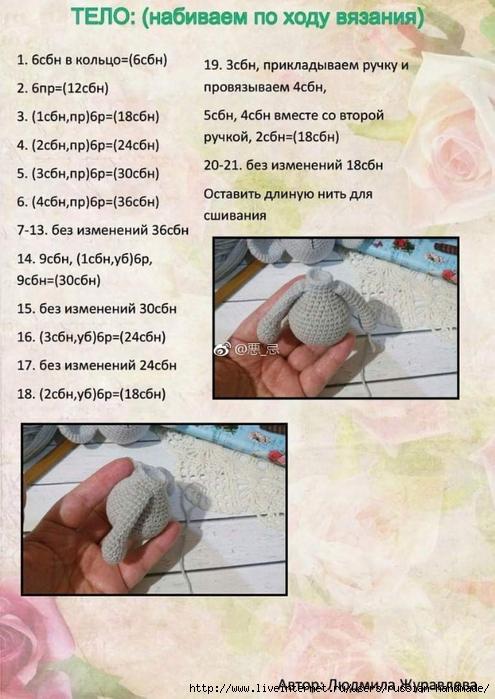 Мышонок крючком. Описание вязания (11) (495x700, 271Kb)