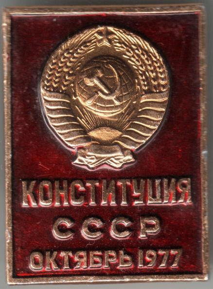 3924701_Konstityciya_SSR_1977_goda (438x594, 365Kb)