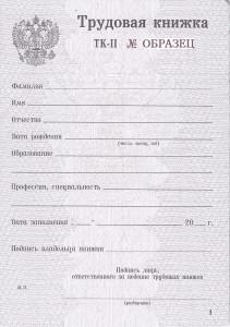 Образец-трудовой-книжки-ТК-2-211x300 (211x300, 41Kb)