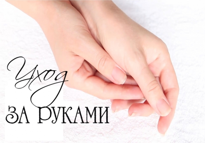 5365358_Recept_yhoda_za_rykami_posle_yborki (700x487, 157Kb)
