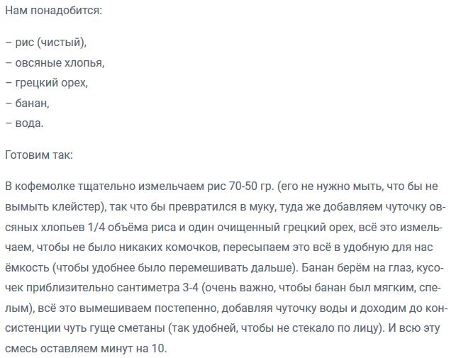 5710130_bistraya_maska_dlya_lica (643x505, 53Kb)