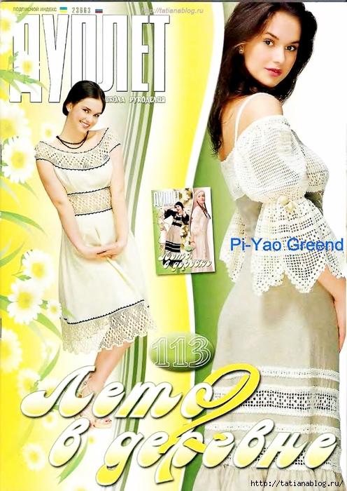 p0001 copy (496x700, 304Kb)