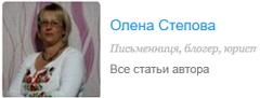 6209540_Stepova_Olena (240x91, 19Kb)