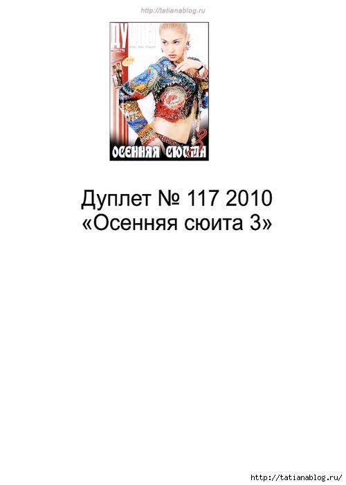 p0001 copy (500x700, 68Kb)