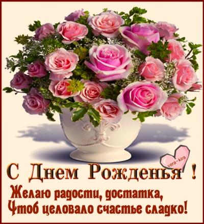137537912_ZHelayu_radosti_dostatka_chtob_celovalo_schaste_sladko (400x440, 164Kb)