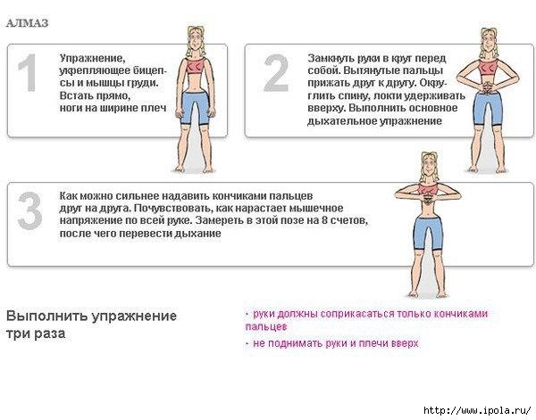 "alt=""Дыхательная гимнастика для похудения""/2835299_Dihatelnaya_gimnastika_Bodifleks_4 (600x471, 116Kb)"