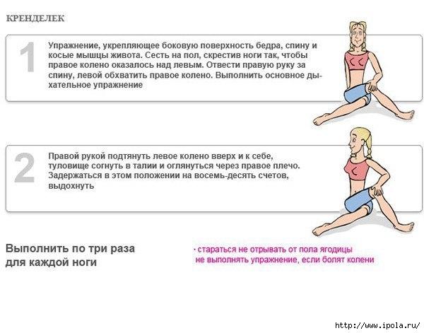 "alt=""Дыхательная гимнастика для похудения""/2835299_Dihatelnaya_gimnastika_Bodifleks_6 (600x471, 110Kb)"