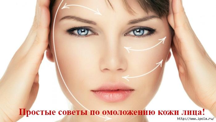 """alt=""""Простые советы по омоложению кожи лица!""""/2835299_ (700x394, 163Kb)"""