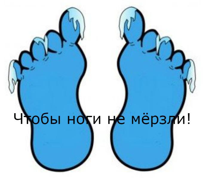 """alt=""""Чтобы ноги не мёрзли!""""/2835299__1_ (700x596, 170Kb)"""