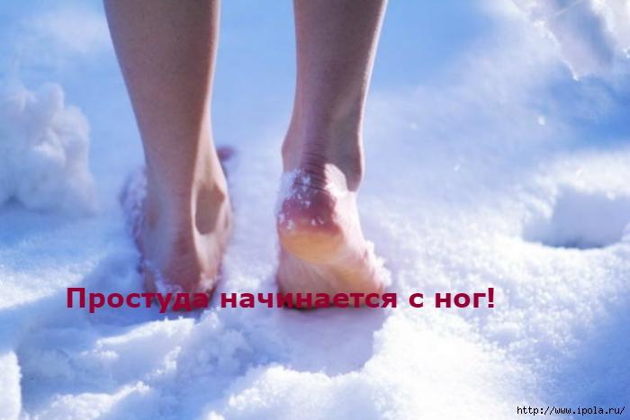 "alt=""Простуда начинается с ног!""/2835299_Prostyda_nachinaetsya_s_nog (700x467, 166Kb)"