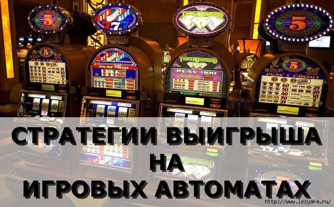 стратегии выигрышей на игровых автоматах/3925073_55703689_3pdrrg5mmk_W665 (664x411, 256Kb)