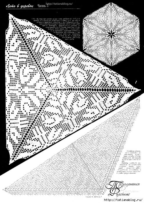 Треугольник филейным вязанием 298