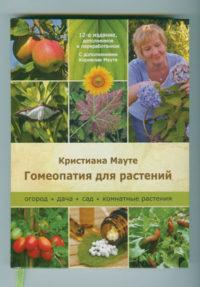 Гомеопатия для растений (200x287, 19Kb)