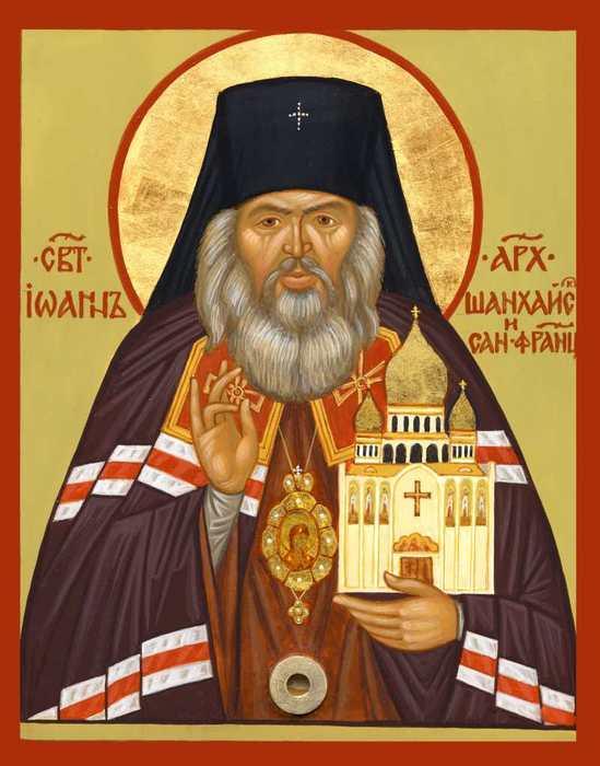 святитель-Иоанн-Сан-Францисский (549x700, 41Kb)