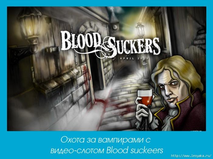 игровые автоматы Вулкан Blood Suckers