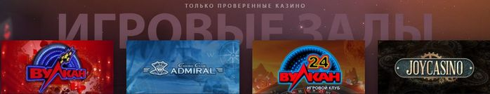 Вулкан — игровые автоматы онлайн и бесплатно (700x134, 19Kb)