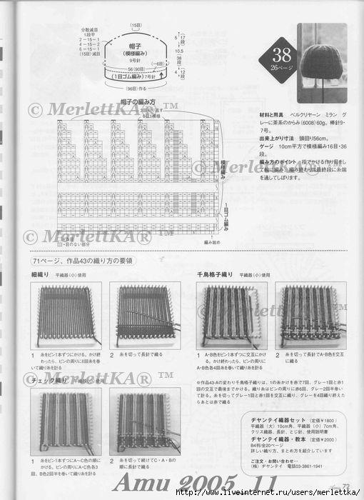 ам (68) (510x700, 175Kb)