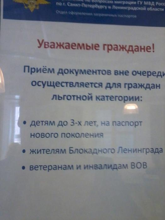 рядом Единый центр документов гражданство рф часовые, однако